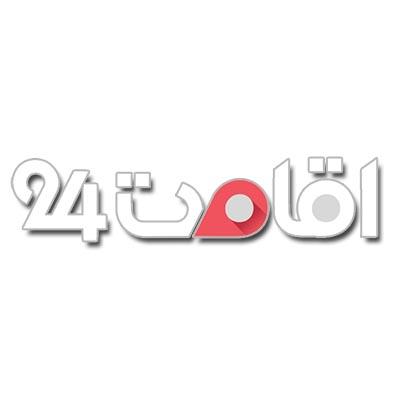 اقامت 24