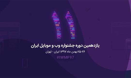 اختتامیه یازدهمین جشنواره وب و و موبایل ایران