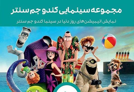 نمایش انیمیشن های روز دنیا در سینما کندو جم سنتر