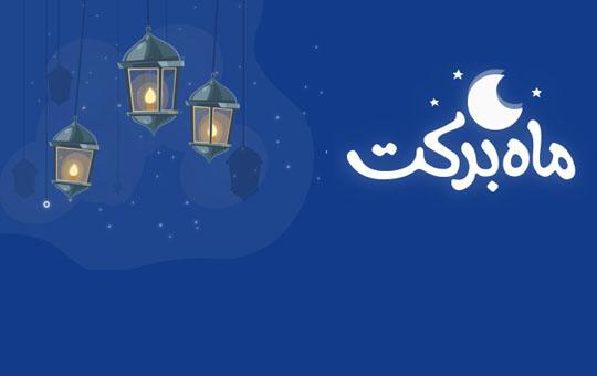 فروش ویژه ماه رمضان