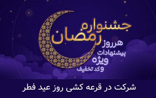 جشنواره ماه رمضان شیکسون