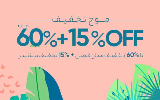 فروش میان فصل + 15% تخفیف بیشتر
