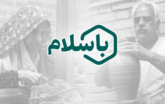 خرید از سایت باسلام