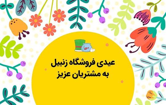 فروش نوروزی سایت زنبیل