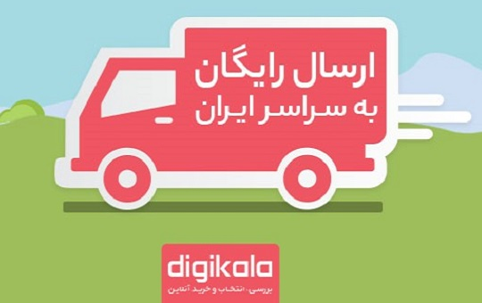 ارسال رایگان محصولات سوپرمارکت دیجی کالا
