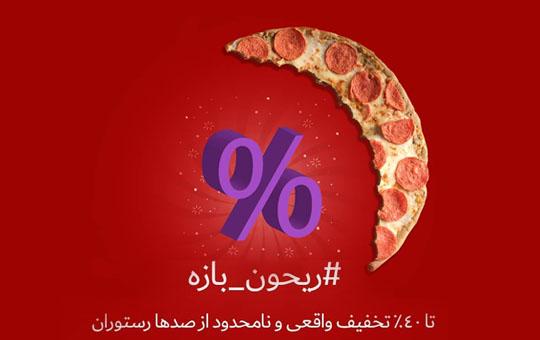 سفارش غذا در ماه رمضان + دریافت جایزه