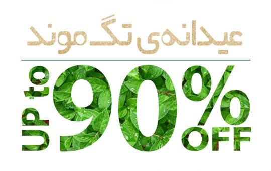 فروش ویژه عیدانه تگموند