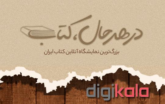 نمایشگاه آنلاین کتاب ایران