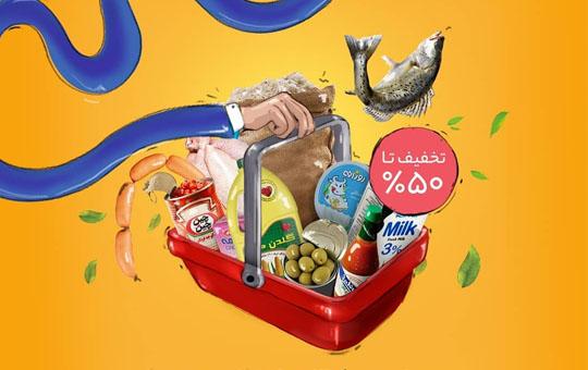 فروش ویژه مواد غذایی