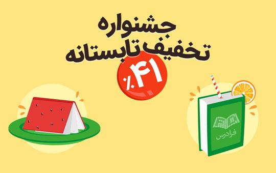 جشنواره ویژه تابستان فرادرس