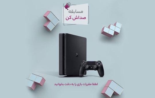 مسابقه «صداش کن» دیجیکالا با جایزهی PlayStation4