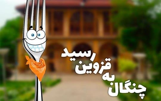 سفارش غذا از چنگال در قزوین