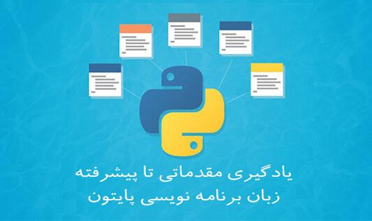 فیلم رایگان آموزش فارسی زبان برنامه نویسی پایتون