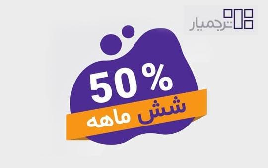 حق اشتراک سایت ترجمیار تا عیدغدیر