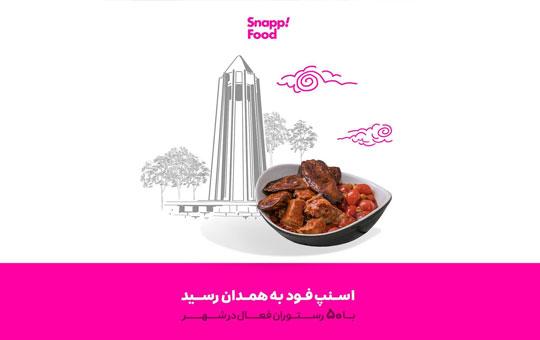 سفارش آنلاین غذا در همدان