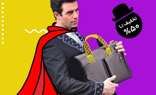 خرید کیف و کفش مردانه