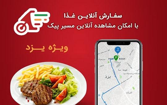 ارسال رایگان سفارشات چیلیوری در یزد
